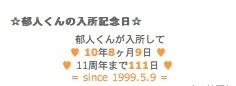 11周年まで111日(20100118)