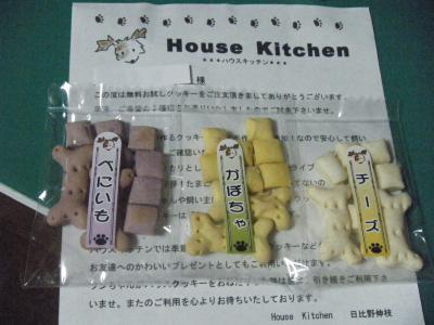 ハウスキッチン1