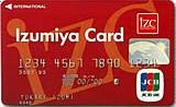 イズミヤカード(Izumiya Card)