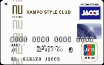 漢方スタイルクラブカード(KAMPO STYLE CLUB)