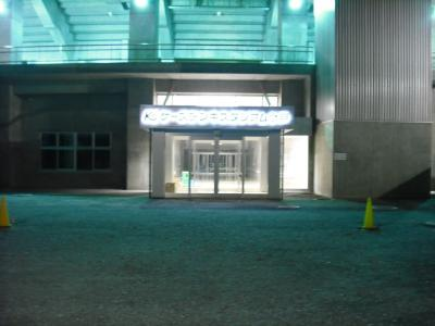 夜のKsスタ(正面入口)
