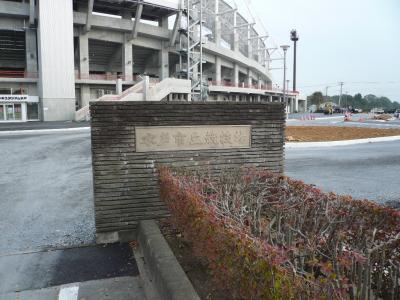 水戸市立競技場