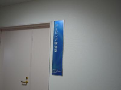 ドーピング検査室