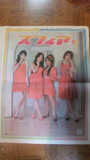 20110103-suhi_20110104224130.jpg