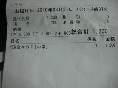 CIMG3177_20100910054332.jpg
