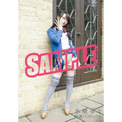 jyunp_sof.jpg