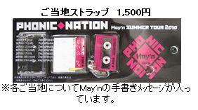 mayn2.jpg