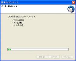 設定移行ウィザード インポート画面