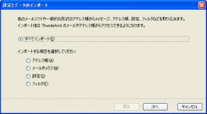 設定とデータのインポート 初期画面