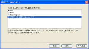 テキストファイルからアドレス帳をThunderbirdへインポート