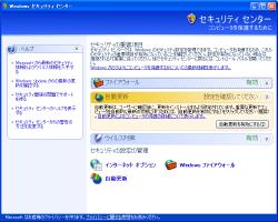 Windows セキュリティセンターの表示