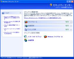 Windows セキュリティセンターのデフォルト表示