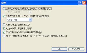 Windowsの設定からClear TypeをONにする