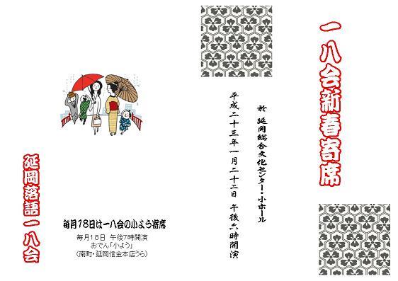 shinshun2