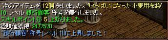 銀行クエ ラスト 2