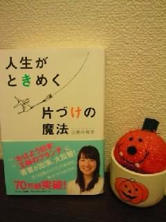 こんまりさんの本