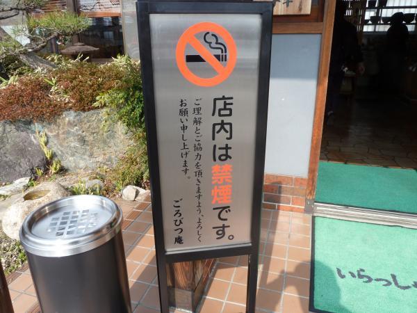 ごろびつ庵禁煙2