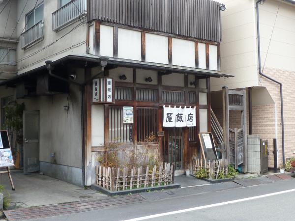 雁飯店玄関1