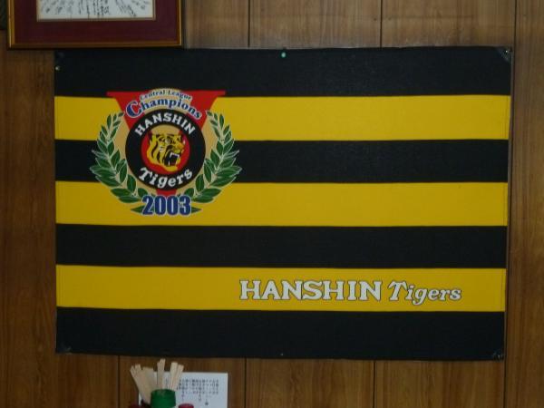 タイガース団旗2