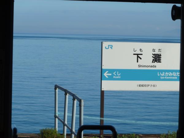 看板と伊予灘2