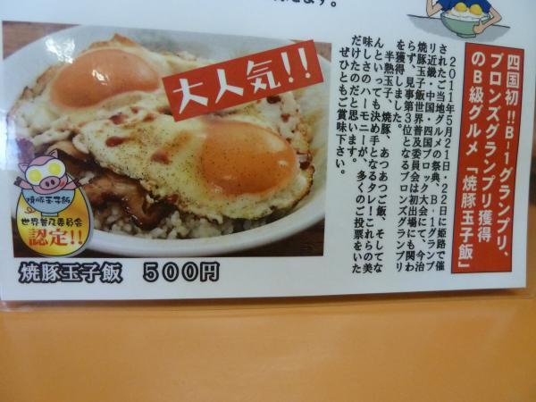 焼豚玉子飯メニュー6