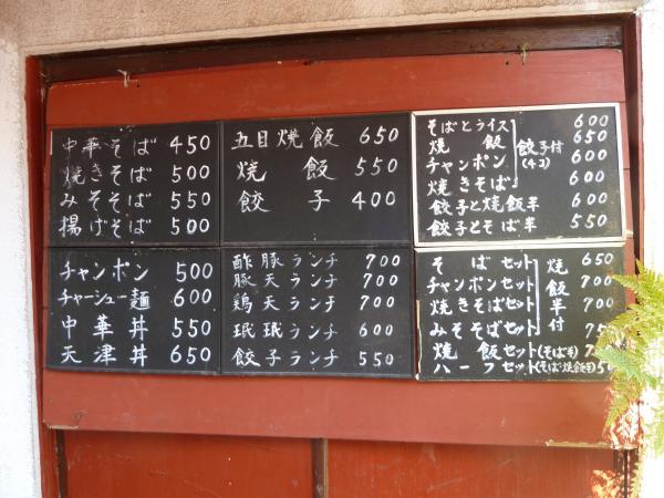 黒板のメニュー3