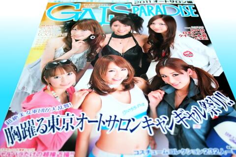 GALSPADISE 2010オートサロン編