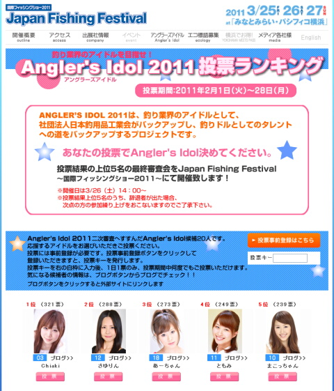Angler's Idol 2011ウェブ投票