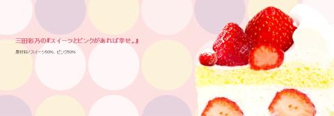 三田彩乃の『スイーツとピンクがあれば幸せ。』 原材料/スイーツ50%、ピンク50%