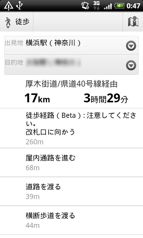 Googleマップ@HTC Desire(X06HT)