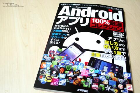 Software Design 6月号増刊 Androidアプリ 100%厳選コレクション