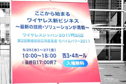☆ワイヤレスジャパン2011-INDEX☆