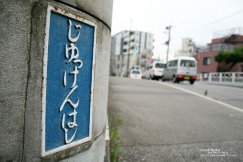 十間橋 / 東京都墨田区