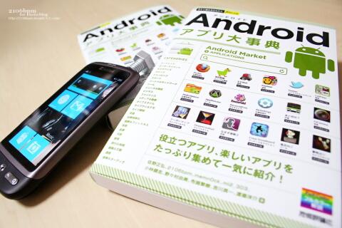 今すぐ使えるかんたんPLUSシリーズ 今すぐ使えるかんたんPLUS Androidアプリ 大事典