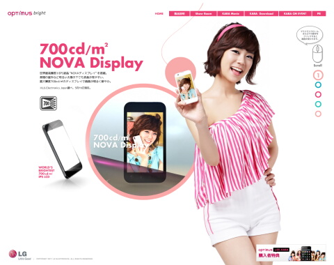 SEUNG YEON / Optimus bright(L-07C) KARA スペシャルサイト