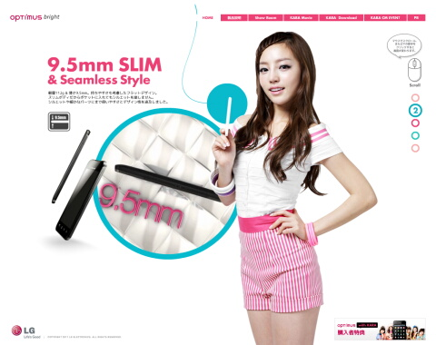 HARA / Optimus bright(L-07C) KARA スペシャルサイト