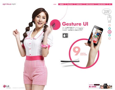 GYU RI / Optimus bright(L-07C) KARA スペシャルサイト