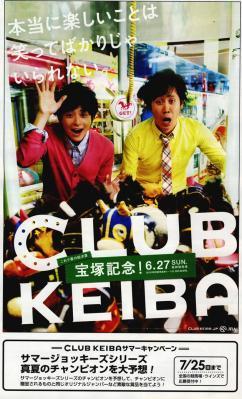 2009宝塚記念