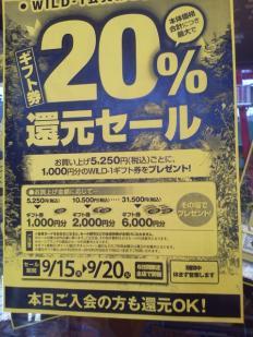 NEC_0121_20110919231305.jpg