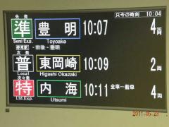 5.23神宮前-熱田-武豊線 010
