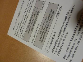 P1000943_convert_20110528132105.jpg