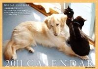 わんこ・にゃんこカレンダー