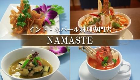 namaste_01_medium.jpg