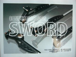 HCR2009 携帯運転補助装置 SWORD②