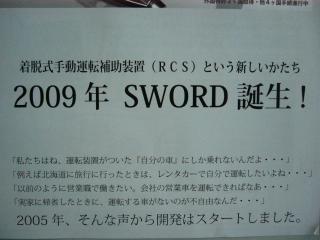 HCR2009 携帯運転補助装置 SWORD①