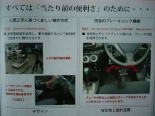 HCR2009 携帯運転補助装置 SWORD③