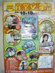 石川町産業交流祭2009 ポスター①