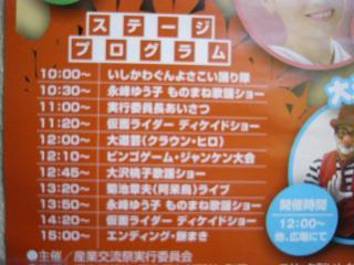石川町産業交流祭2009 ポスター②