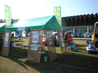 産業交流祭2009