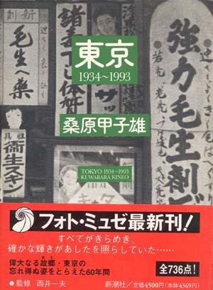 桑原甲子雄 東京1934-1993